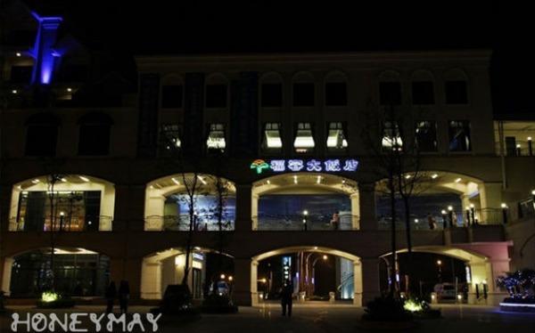 淡水福容大飯店(情人塔)
