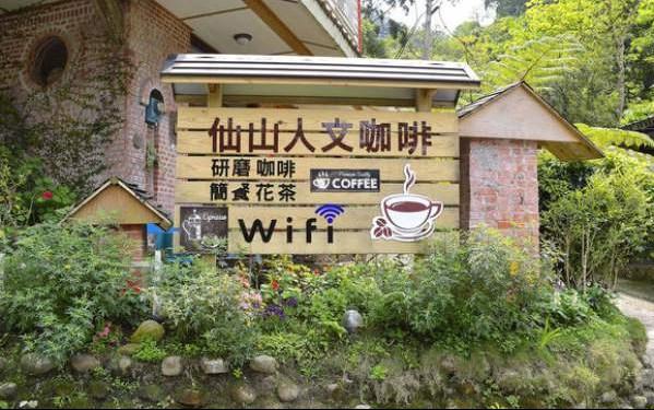 仙山人文咖啡