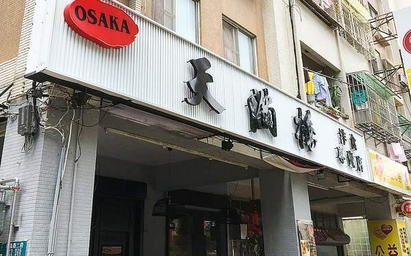 天滿橋日式洋食
