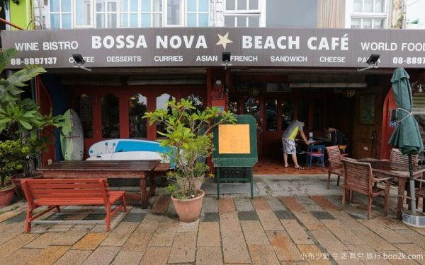巴沙諾瓦餐廳