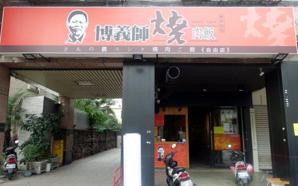 博義師燒肉飯(自由店)