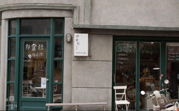 伊索拉咖啡館 Isola Coffee