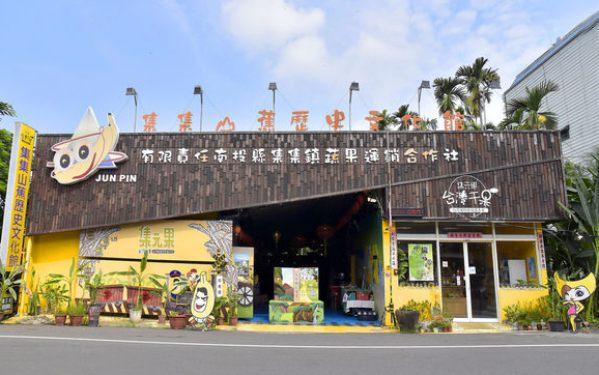 集集山蕉歷史文化館