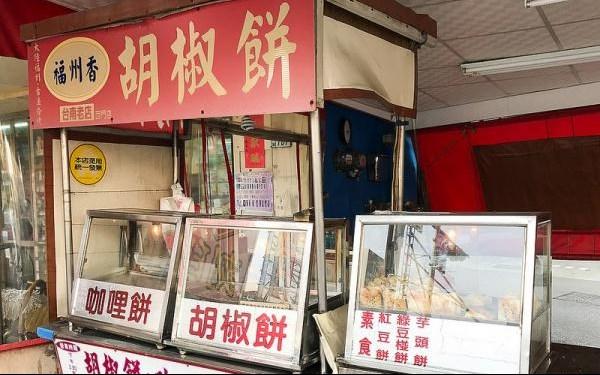 福州香胡椒餅照片: CR=「oldfather」BLOG