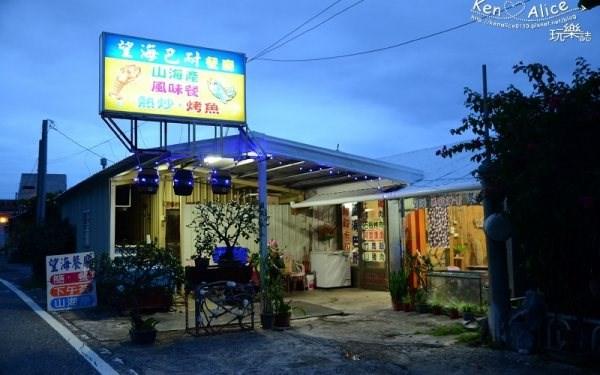 望海巴耐野菜餐廳
