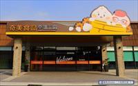 「奇美食品幸福工廠」主要建物圖片