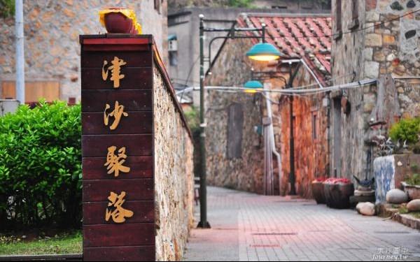 津沙聚落照片: CR=「許傑」BLOG