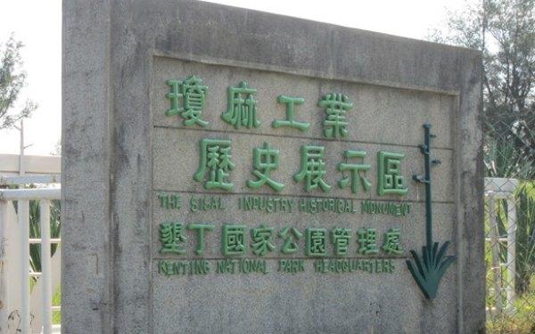 瓊麻工業歷史展示區照片: CR=「hhsshh」的BLOG