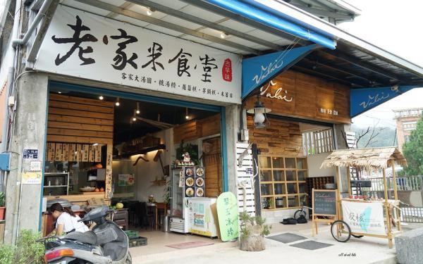 老家米食堂
