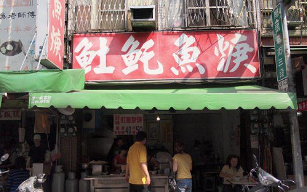 台南好味紅燒土魠魚羹