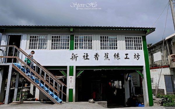 新社香蕉絲工坊
