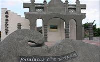「成廣澳文化地景(廣恆發遺跡)」主要建物圖片