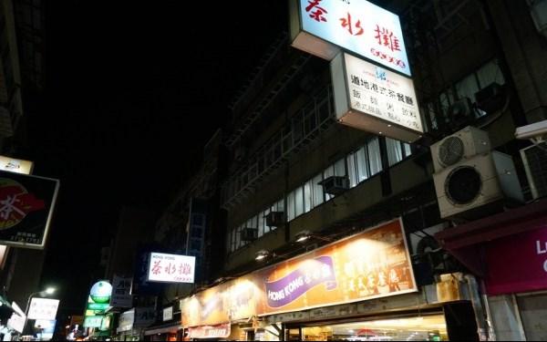 茶水攤茶餐廳(延吉總店)