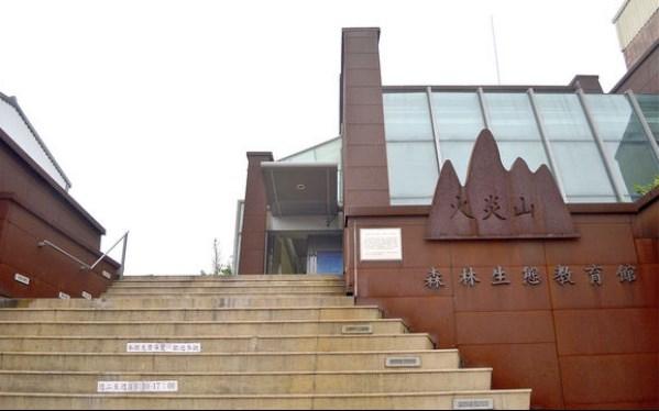 火炎山生態教育館