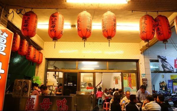 馨味薑母鴨照片: CR=「肉魯」BLOG