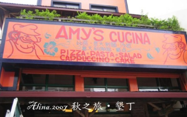 AMY'S CUCINA照片: CR=「娜兒」的BLOG