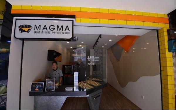 MAGMA熔岩起司塔專賣店