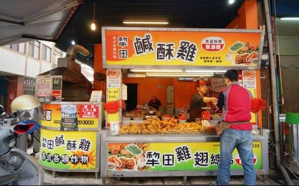 犁田鹹酥雞(中華總店)