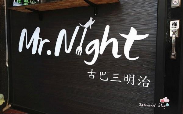 Mr.Night三明治
