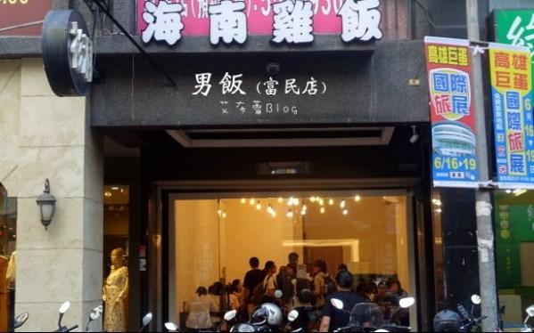 男飯-海南雞飯(富民店)