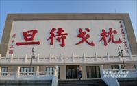 「枕戈待旦紀念公園」主要建物圖片