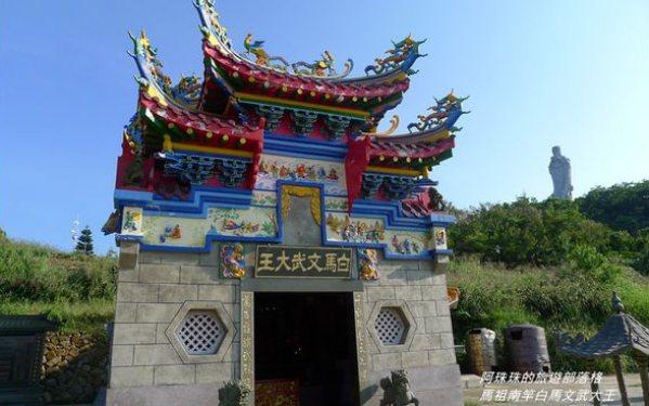 白馬文武大王廟