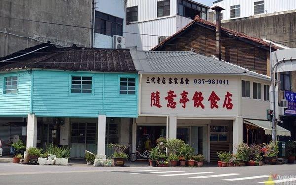 隨意亭飲食店
