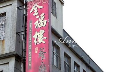 全福樓照片: CR=「愛吃鬼芸芸.愛旅遊」