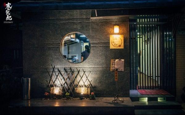 日式洋麵館 麵日和 Men Biyori