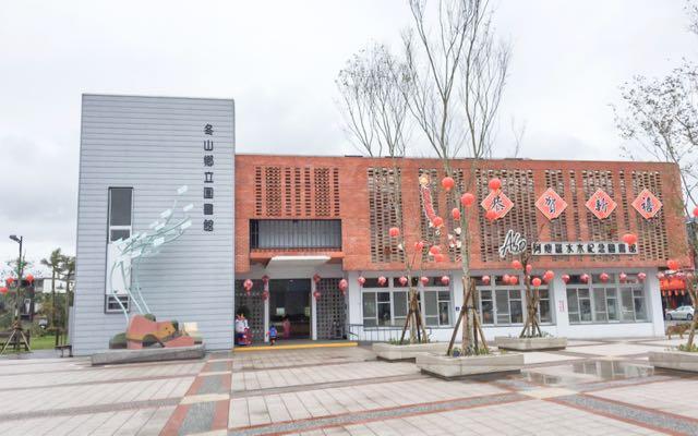冬山鄉圖書館