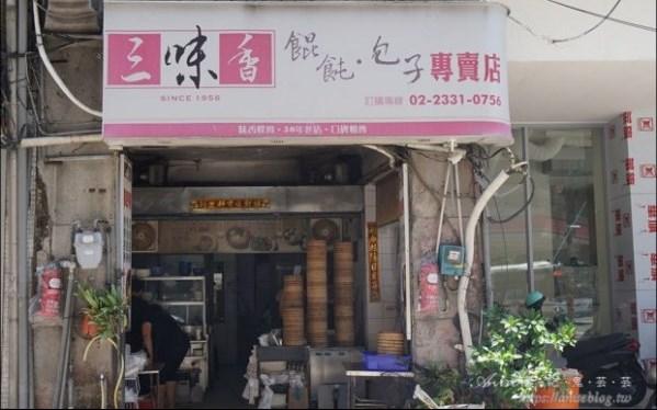 三味香桃源街旗艦店照片: CR=「Anise」BLOG