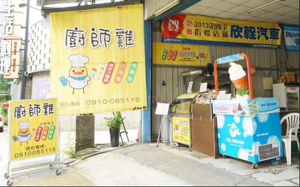 廚師雞(埔里店)