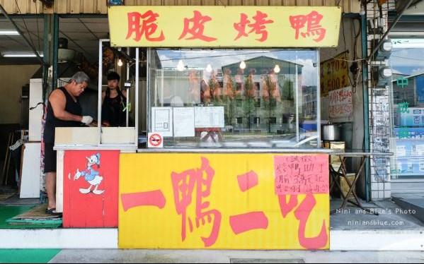 林福記脆皮烤鴨