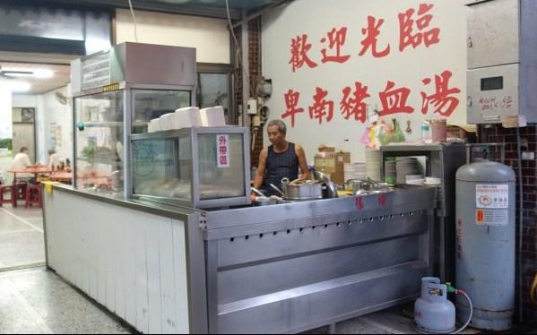 卑南豬血湯台東店