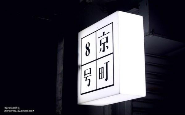 京町8號照片: CR=「瑪格」BLOG