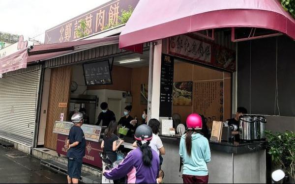 鄭記蔥肉餅(環河店)
