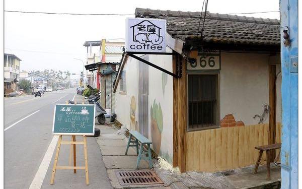 老屋咖啡 Old House Coffee照片: CR=「小玉兒」BLOG