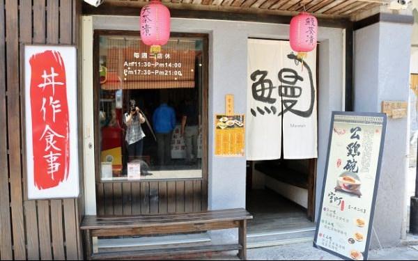 室町鰻丼三吃 丼料理