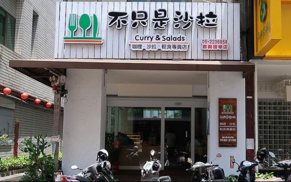 不只是沙拉(嘉義店)