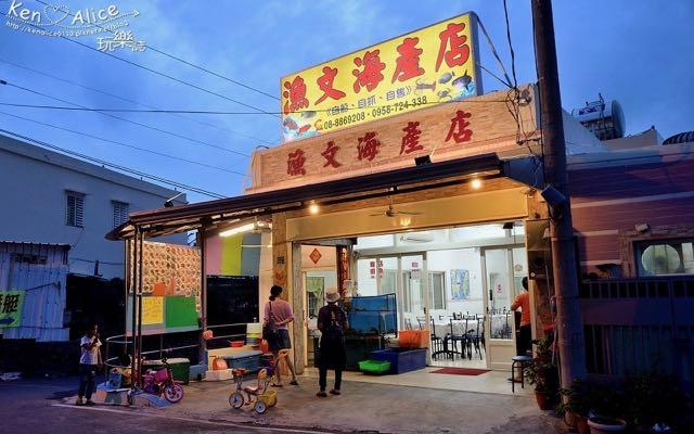 漁文海產店