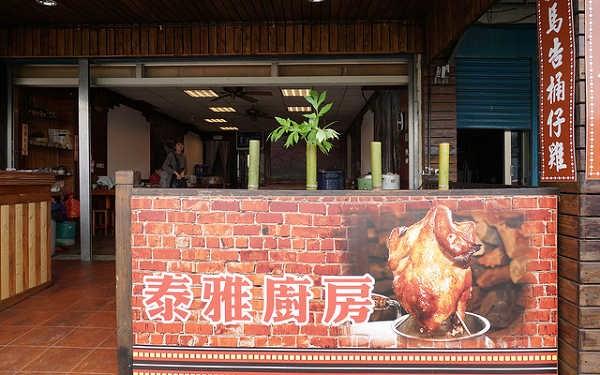 拉拉山泰雅廚房