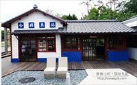 「內灣合興車站(愛情火車站)」主要建物圖片