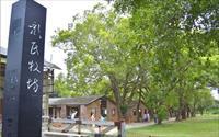 「彰化顏氏牧場」主要建物圖片