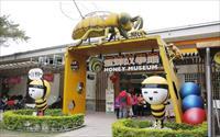 「蜜蜂故事館」主要建物圖片