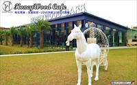 「晶麒莊園夢幻玻璃屋咖啡館」主要建物圖片