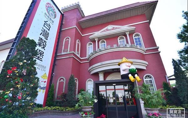 台灣穀堡觀光工廠