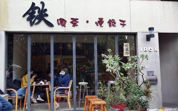 鐵燒餃子照片: CR=「瑋瑋」Blog