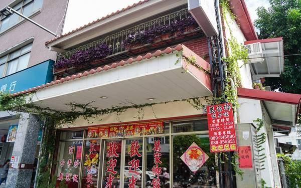 萬家鄉餃子館照片: CR=「美食好芃友」Blog