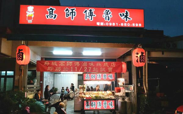 高師傅魯味-羅東北成店照片: CR=「高師傅魯味-羅東北成店」粉絲團