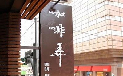 咖啡弄(站前店)照片: CR=「咖啡弄」官網